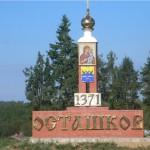 Жители Осташкова требуют скорейшего решения проблем города и района