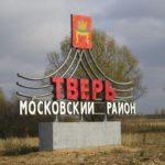 Тверь — в десятке самых популярных городов России