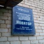 Руководство МУП «Новатор» в городе Белом присвоило 300 тысяч рублей