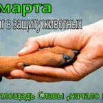 25 марта в Твери состоится митинг в защиту животных