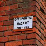 На Садовом переулке в Твери на головы людям падают кирпичи