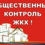 В Вышнем Волочке действует комитет председателей советов многоквартирных домов(МКД)