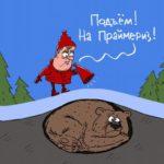 «Единая Россия» на праймериз снова грубо нарушила Конституцию и законы РФ