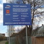 Жителей деревни Андрияново оставили без обещанной новой дороги