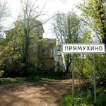 «Бакунинские чтения» вновь соберут всех желающих в усадьбе Прямухино