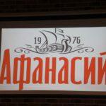 Пивоварня «Афанасий» проиграла суд за «патриотические» нападки на Heineken
