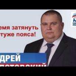 «Единая Россия» готовится бороться с ожирением или Упитанным чиновникам в тверской политике придётся несладко