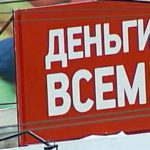 Жители Тверской области стали чаще брать микрозаймы «до зарплаты»