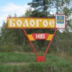 Рабочие Бологовского арматурного завода требуют зарплату