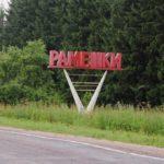 В Рамешках подделали подписи жильцов ради повышения тарифов