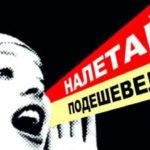 Муниципальная собственность в Твери продается по «сказочным» ценам?