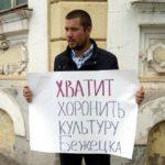 Жители Бежецка выйдут на митинг за правду и сохранение культуры в городе