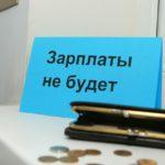 Работодатели Тверской области задолжали своим работникам более 46 млн рублей
