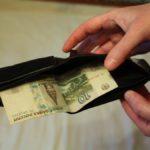 Низкий уровень зарплат стоит на первом месте проблем россиян