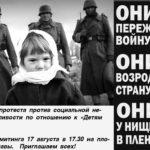 В Твери пройдёт митинг протеста в защиту социальных прав граждан
