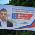 В Торжке кандидат в Думу от «Единой России» решил устранить всех конкурентов