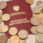 В России ожидается уменьшение размера пенсии
