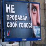 Выборы начались: в Твери фиксируют подкупы избирателей (новость от читателей)