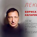 Профессор Борис Кагарлицкий расскажет тверичанам, когда и чем закончится кризис