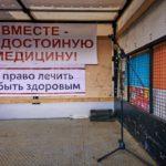 На большом экране — специальный репортаж о развале медицины в Тверской области