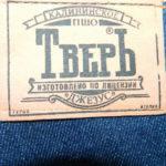 Тверь — «джинсовая столица» СССР. Как это было