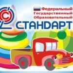 Новый образовательный стандарт в РФ: три ножа в спину образования