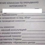 В Тверской области разрешение на аборт могут начать давать только после одобрения РПЦ
