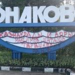 Власти Конаково «просклоняли» прямо на въезде в город