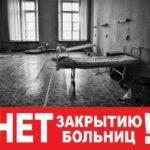 Тубдиспансеру — нет: В Тверской области продолжают «оптимизировать» здравоохранение