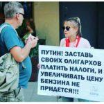 Тверская область выходит на улицу против увеличения пенсионного возраста