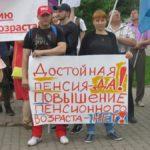 Жители Тверской области массово выйдут на митинг против повышения пенсионного возраста