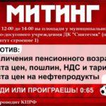 Они боятся: Митинг в Твери против пенсионной реформы разрешили провести только на краю города