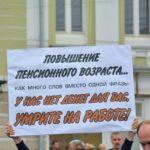 В Тверской области разгорается борьба против пенсионной реформы