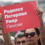 Довели до ручки? Мнение о пенсионной реформе Заслуженного учителя Российской Федерации Надежды Владимировны Авдошиной