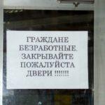 В Тверской области с начала осени растёт уровень безработицы