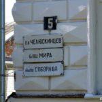 Депутаты меняют, люди смеются… Руководитель муниципального предприятия Артур Сычев сделал сенсационное историческое открытие