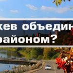 Ржев, Торжок, Вышний Волочек и Кимры объединят с районами?