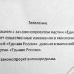 «Единую Россию» ждёт всё больший исход депутатов