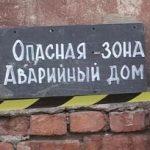 Администрация Твери 4 года игнорировала просьбы жильцов аварийного дома о расселении