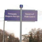 В Твери будет подана инициатива о переименовании одной из улиц в улицу имени Фиделя Кастро