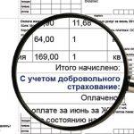 Новая строка в платежке- страхование в квитанции ЖКХ. «Тверь24» разбирался в ситуации