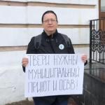 Тверские зоозащитники попросили реальных действий от городских властей