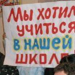 Олег Дубов снова пытается закрыть школу в деревне Холмина?