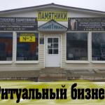 Зачем бологовская власть «хоронит» МУП «Ритуальные услуги»? Чтобы отдать «похоронку» частникам?
