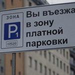 В Твери водители платят за воздух: почему платные парковки — это зло