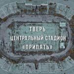 Тверские власти «сливают» десятки миллионов рублей на ремонт стадионов, но пока на этих стадионах можно снимать фильмы о конце света