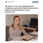 Председатель Лихославльского районного Собрания депутатов Ирина Самуйлова забыла про то, что у нее есть свой дом с участком