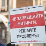Протест вытесняют на окраины