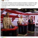 Дубова пригласили на телеканал ОТР в качестве эксперта по несистемной оппозиции, но передача не вышла в эфир