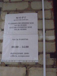 В Бологовском морге месяцами лежат разлагающиеся трупы. К чему привел развал МУП «Ритуальные услуги»?